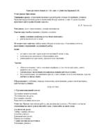 Ершова Е.Н. Урок русского языка в 5 классе по теме «Приставка»
