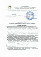 Положения О школьном спортивном клубе МБОУ СОШ № 1 «Олимп»