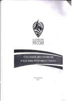 Безопасная Россия (брошюра)