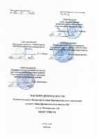 Паспорт безопасности КОРПУС 2