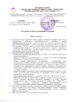 Регламент ведения электронного журнала