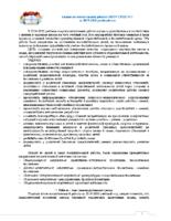 Анализ воспитательной работы в МБОУ СОШ № 1 в 2019-2020 учебном году