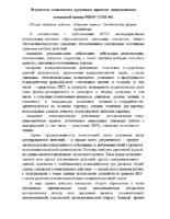 Результаты выполнения групповых проектов выпускниками начальной школы МБОУ СОШ №1