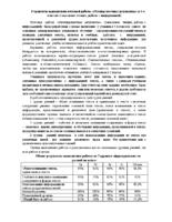 Результаты выполнения итоговой работы «Метапредметные результаты» в 5-х классах (смысловое чтение, работа с информацией)