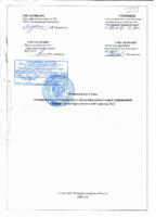 Изменения в Устав от 15.11.2018