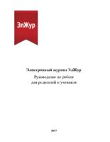 Инструкция_дневник