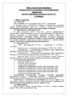 Публичный доклад 2012