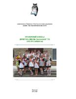 Публичный доклад 2014