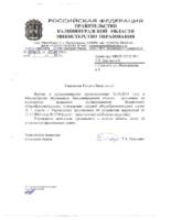 Письмо заместителя министра начальника отдела №08-06-07 от 08.06.2015 об устранении нарушений от 17.11.2014 года № 2196