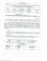 ПРОТОКОЛ заседания комиссии по специальной оценке условий труда