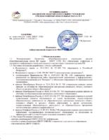 Положение об информационной открытости МБОУ СОШ №1