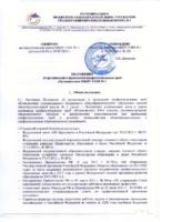 Положение об организации и проведении профессиональных проб обучающимися МБОУ СОШ № 1