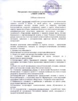 Инструкция ответственного за организацию питания в МБОУ СОШ №1