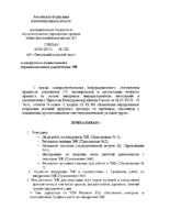Приказ от 28.08.2017г. № 322 О внедрении в деятельность образовательного учреждения ЭЖ
