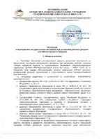 Положение о мероприятиях по преодолению отставаний при реализации рабочих программ по учебным предметам (курсам)