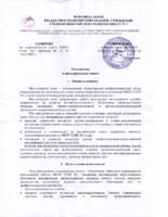 Положение о методическом совете МБОУ СОШ № 1