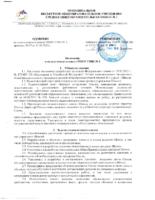 Положение о педагогическом совете МБОУ СОШ № 1
