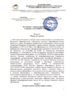 Положение о порядке приема граждан в первые классы МБОУ СОШ №1, принято на педагогическом совете, приказ от 11.01 2019 г.