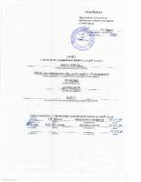 ОТЧЁТ о проведении специальной оценки условий труда в МБОУ СОШ № 1