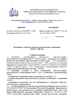 ПОЛОЖЕНИЕ о психолого-медико-педагогическом консилиуме МБОУ СОШ №1