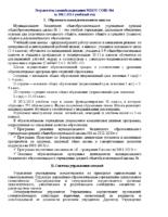 Отчет о результатах самообследования 2014
