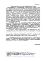 Рудович Г. М. Литературный пленэр (методика)