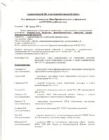 Акт проверки готовности общеобразовательного учреждения к 2017-2018 учебному году