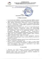 Устав сортивного клуба «Олимп»