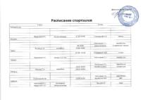 Расписание спортзалов