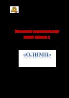Школьный спортивный клуб Олимп