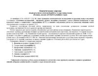 Аналитическая справка по результатам итоговой работы по русскому языку