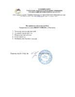 Материально-техническая база 5 кадетского класса МБОУ СОШ № 1 г. Светлого