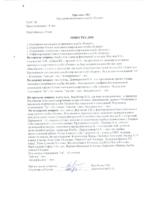 Протокол №1 Заседания спортивного клуба Олимп 11.01.2018г.