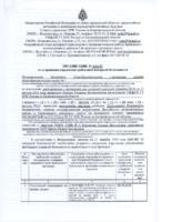 Предписание №63-1-37 по устранению нарушений обязательных требований пожарной безопасности