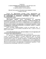 Административная ответственность за неисполнение решений АТК