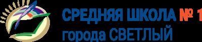 Школа № 1 город Светлый