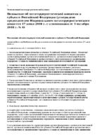 Положение об антитеррористической комиссии в субъекте Российской Федерации (утверждено председателем Национального антитеррористического комитета 17 июня 2016 г. с изменениями от 1 октября 2018 г. № 4)