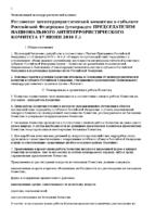 Регламент антитеррористической комиссии в субъекте Российской Федерации (утвержден ПРЕДСЕДАТЕЛЕМ НАЦИОНАЛЬНОГО АНТИТЕРРОРИСТИЧЕСКОГО КОМИТЕТА 17 ИЮНЯ 2016 Г.)