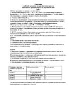 Аннотация РП ВД Праздники и традиции народов России_2кл