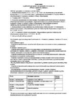 Аннотация к РП ВД Юные Умники и умницы_1кл