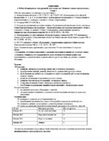 Аннотация к РП ВН Занимательная грамматика_1кл