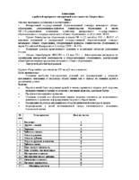 Аннотация к РП ВН Здоровейка_4кл