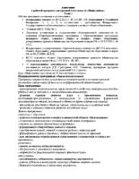 Аннотация к РП ВН Инфознайка_3кл