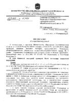 Предписание об устранении нарушений от 25.04.2019