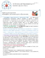 Памятка для родителей «Сертификат дополнительного образования»