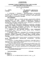 Перечень организаций МО «Светловский городской округ», осуществляющих прием и регистрацию заявлений и документов на получение сертификатов дополнительного образования