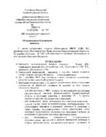 Приказ № 443 от 31.08.2019 Об организации бесплатного питания