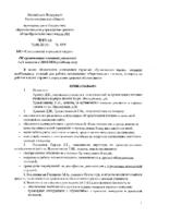 Приказ № 444 от 31.08.2019 Об организации питания учащихся в 2019-2010 учебном году