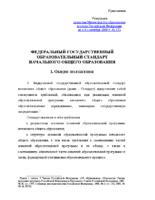 Приказ Минобрнауки России от 17 декабря 2010 года № 1897 «Об утверждении и введении в действие федерального государственного образовательного стандарта основного общего образования»