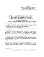 Приказ Минобрнауки России от 6 октября 2009 года № 413 «Об утверждении и введении в действие федерального государственного образовательного стандарта среднего общего образования»